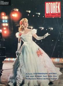 Журнал Огонек №23 июнь 1961