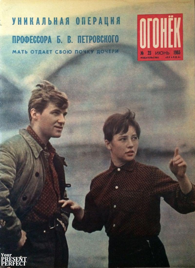 Журнал Огонек №23 июнь 1965