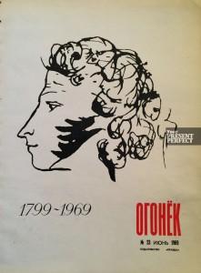 Журнал Огонек №23 июнь 1969