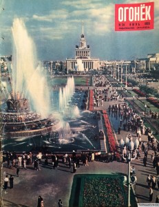 Журнал Огонек №24 июнь 1955