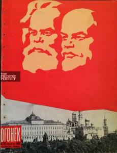 Журнал Огонек №24 июнь 1969
