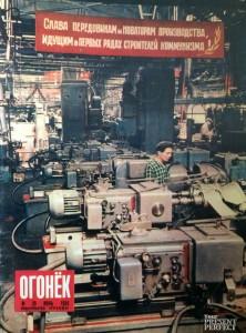 Журнал Огонек №25 июнь 1959