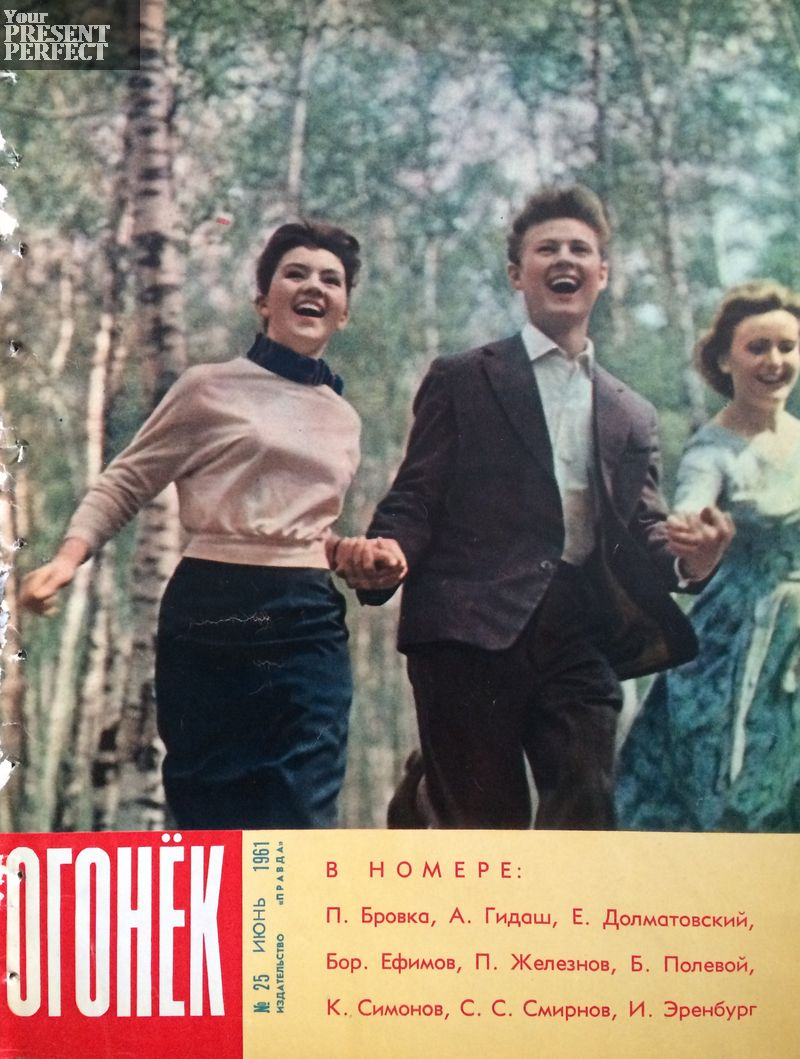 Журнал Огонек №25 июнь 1961