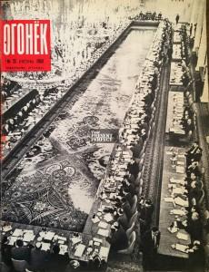 Журнал Огонек №25 июнь 1969