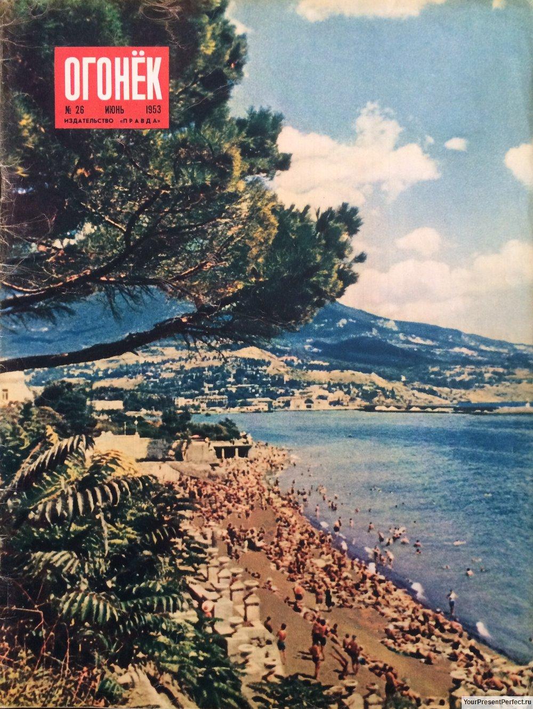 Журнал Огонек №26 июнь 1953