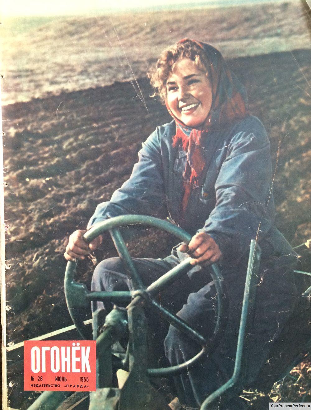 Журнал Огонек №26 июнь 1955