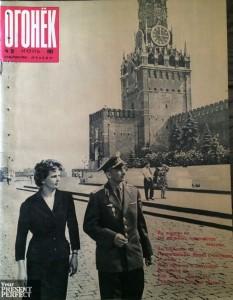 Журнал Огонек №26 июнь 1963