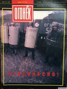 Журнал Огонек №26 июнь 1991
