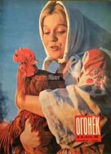 Журнал Огонек №26 июнь 1969