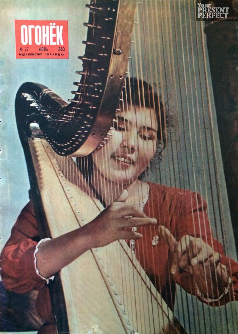 Журнал Огонек №27 июль 1953