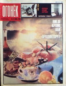 Журнал Огонек №27 июль 1989