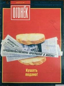 Журнал Огонек №27 июль 1991