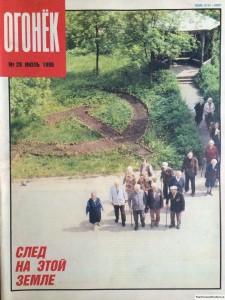Журнал Огонек №28 июль 1990