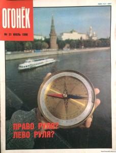 Журнал Огонек №31 июль 1990