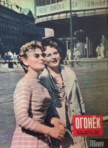 Журнал Огонек №32 август 1959