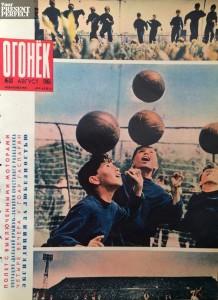 Журнал Огонек №33 август 1965