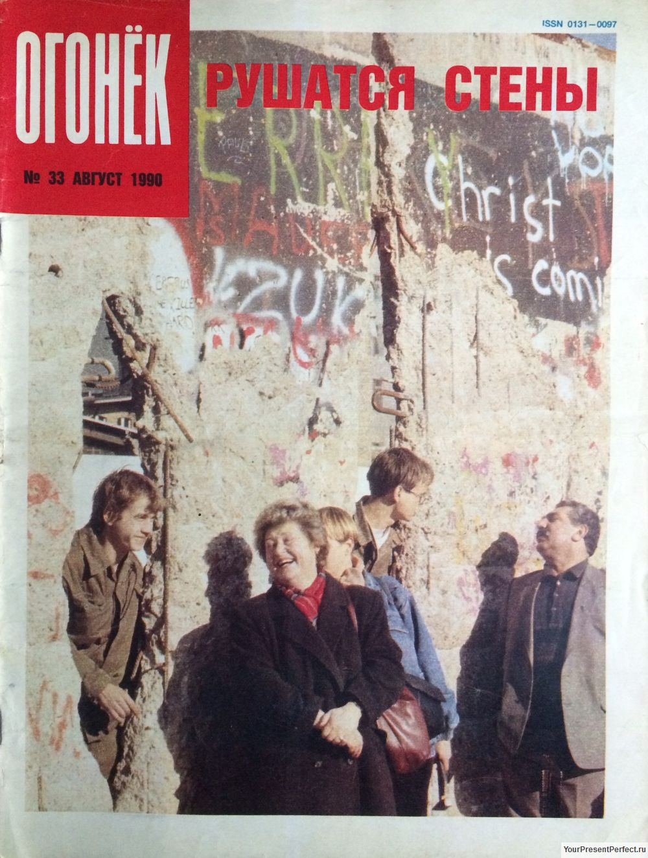 Журнал Огонек №33 август 1990
