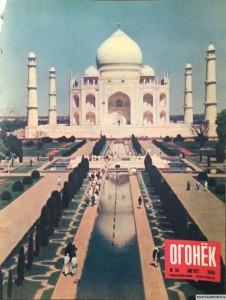 Журнал Огонек №34 август 1955