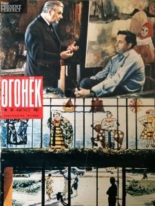 Журнал Огонек №34 август 1967