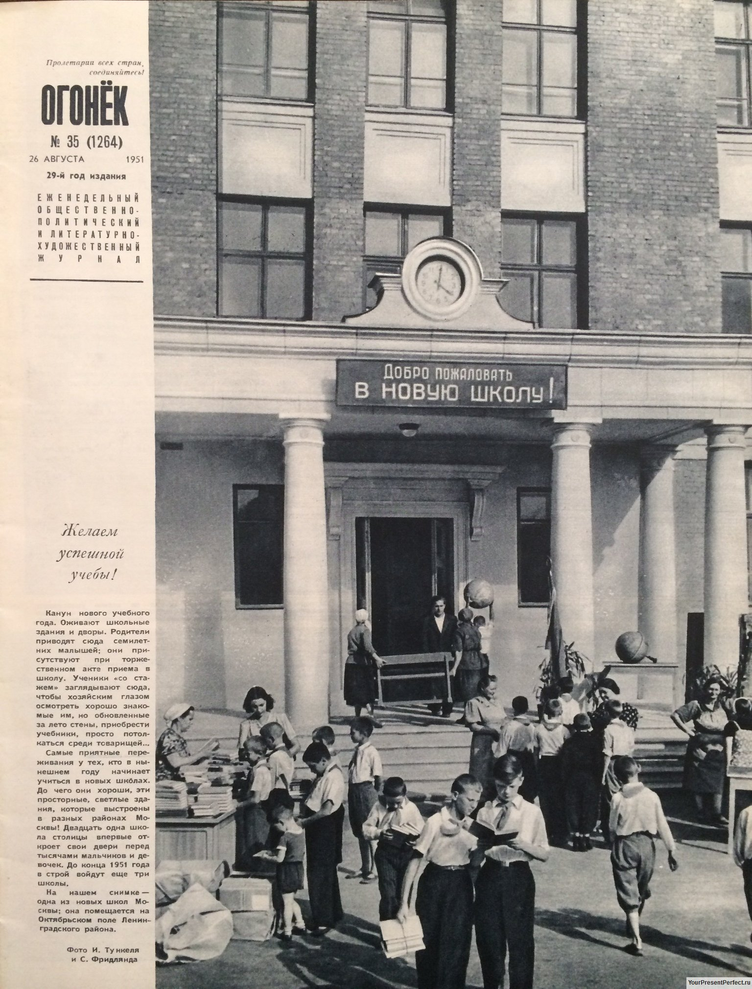 Журнал Огонек №35 26 августа 1951