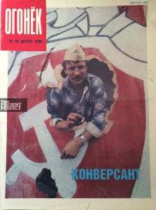 Журнал Огонек №35 август 1990