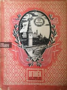 Журнал Огонек №36 сентябрь 1947