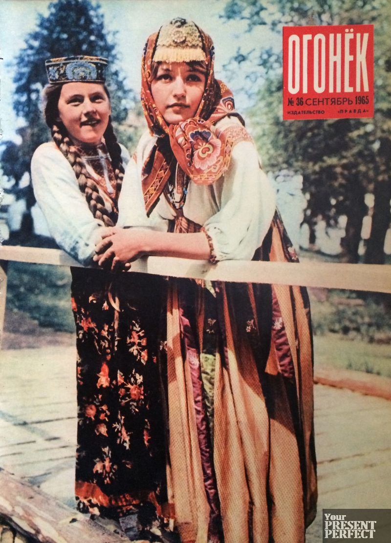 Журнал Огонек №36 сентябрь 1965