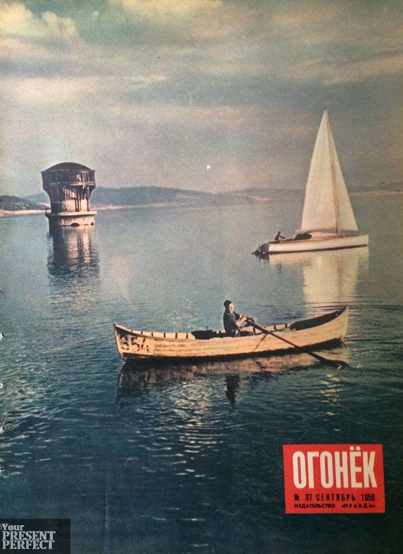 Журнал Огонек №37 сентябрь 1959