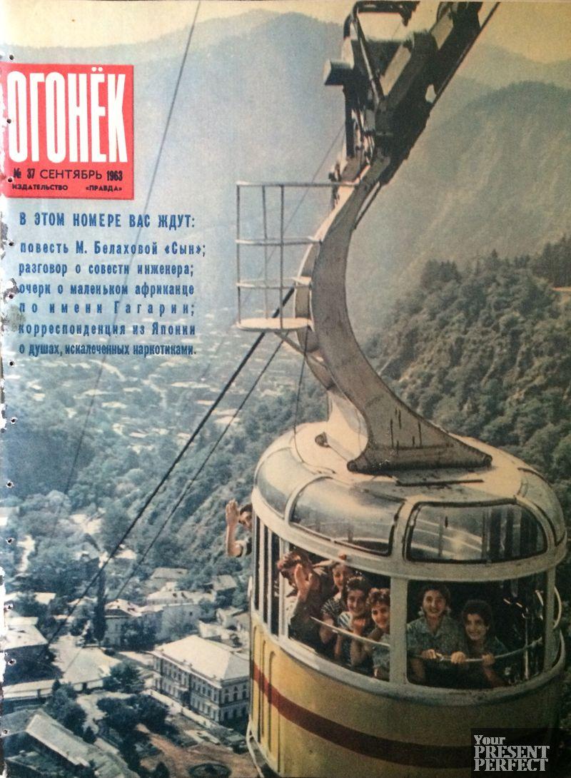 Журнал Огонек №37 сентябрь 1963