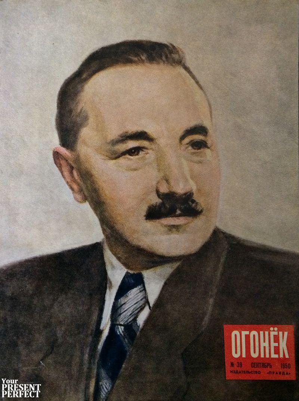 Журнал Огонек №39 сентябрь 1950