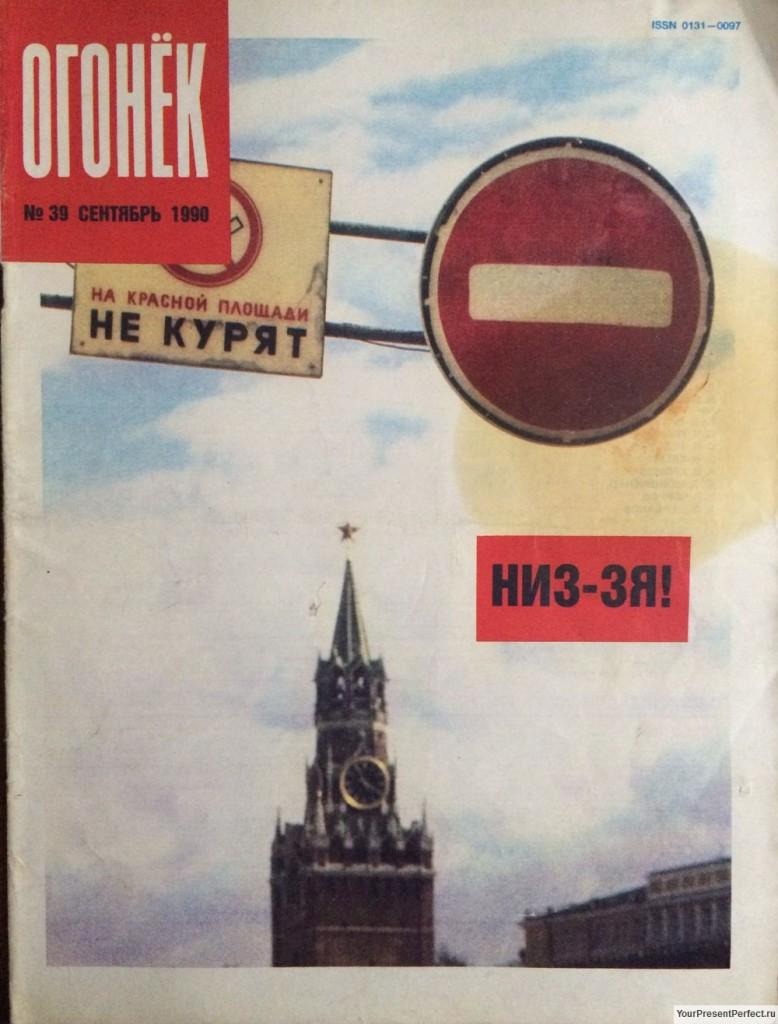 Журнал Огонек №39 сентябрь 1990