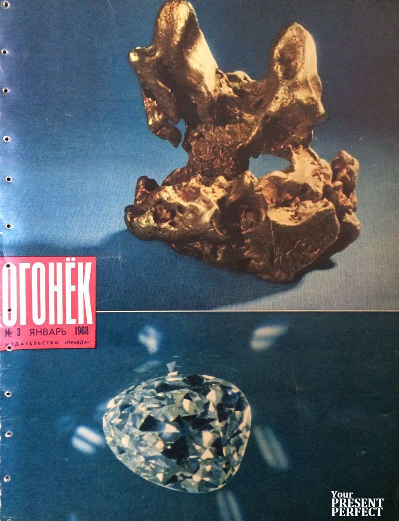 Журнал Огонек №3 январь 1968