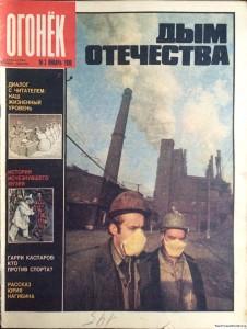 Журнал Огонек №3 январь 1989
