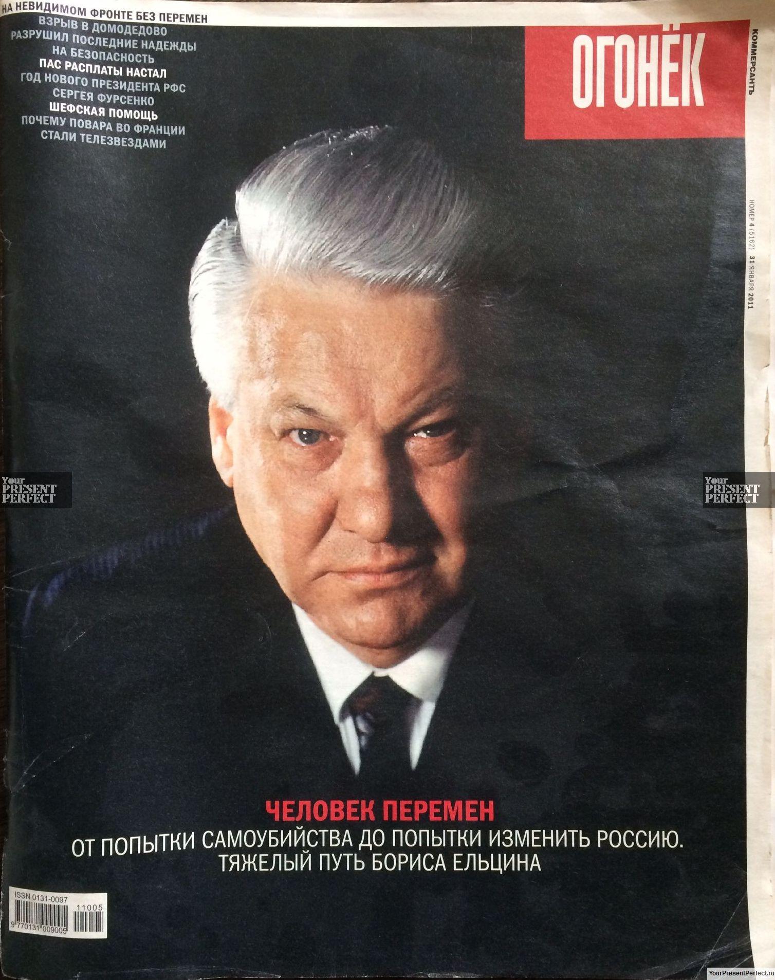 Журнал Огонек №4 31 января 2011