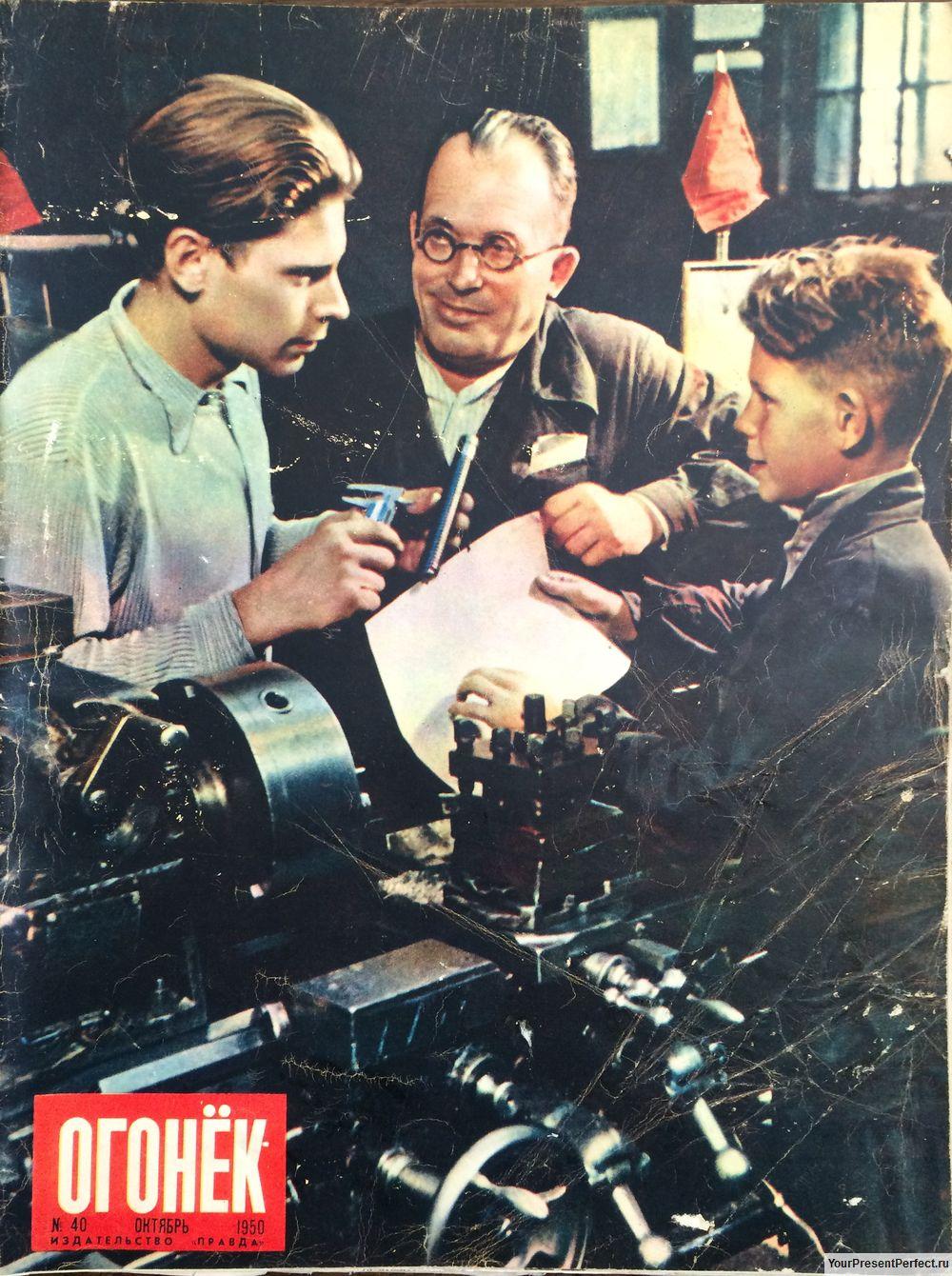 Журнал Огонек №40 октябрь 1950