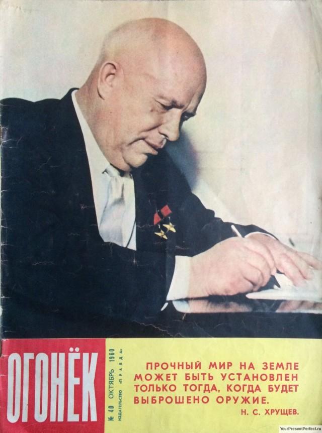 Журнал Огонек №40 октябрь 1960