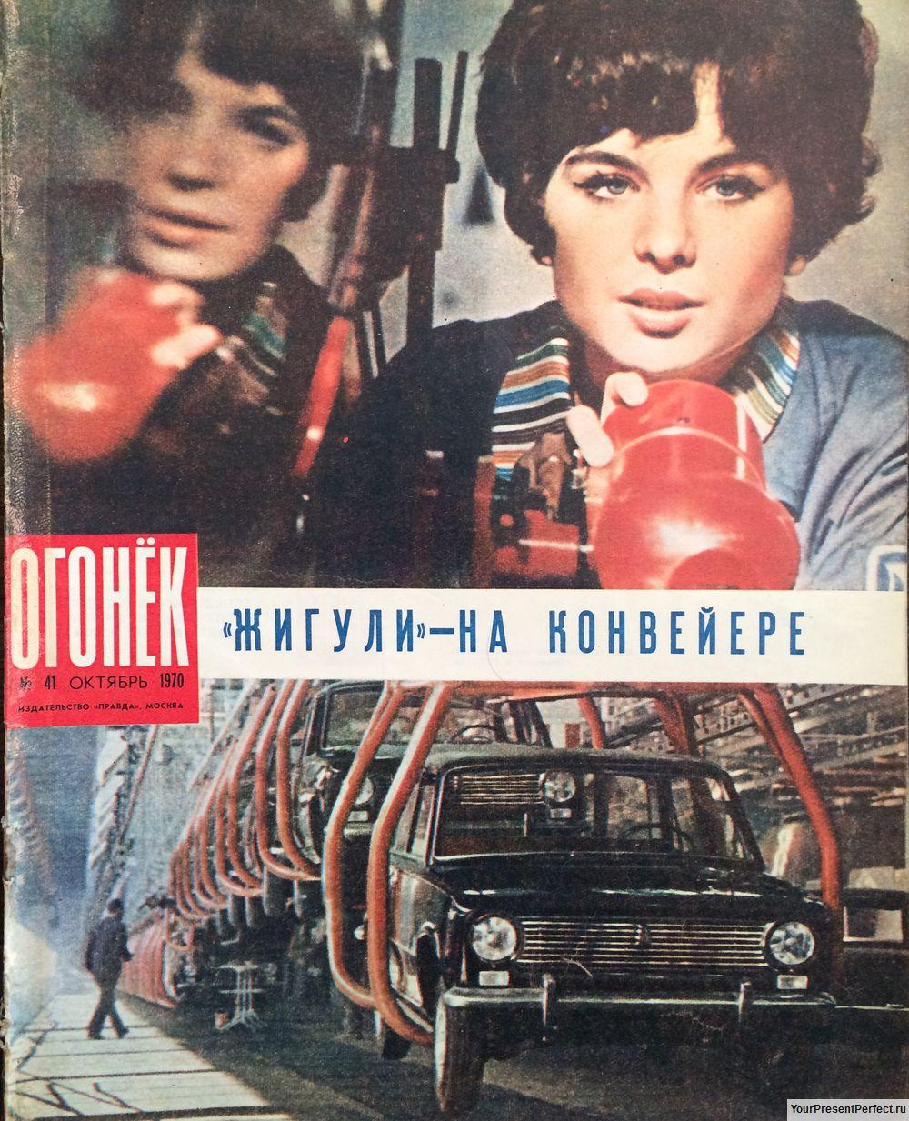 Журнал Огонек №41 октябрь 1970