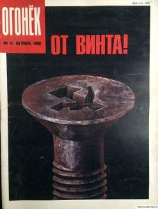 Журнал Огонек №41 октябрь 1990