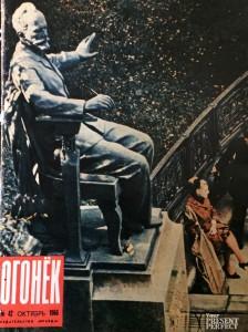 Журнал Огонек №42 октябрь 1966