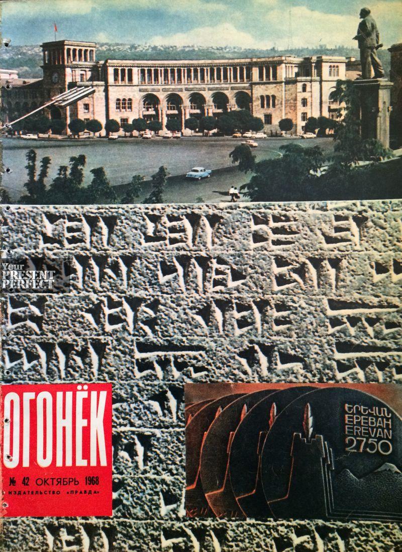 Журнал Огонек №42 октябрь 1968
