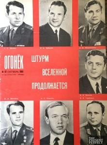 Журнал Огонек №42 октябрь 1969