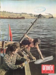 Журнал Огонек №43 октябрь 1950