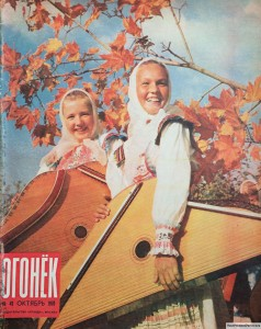 Журнал Огонек №43 октябрь 1970