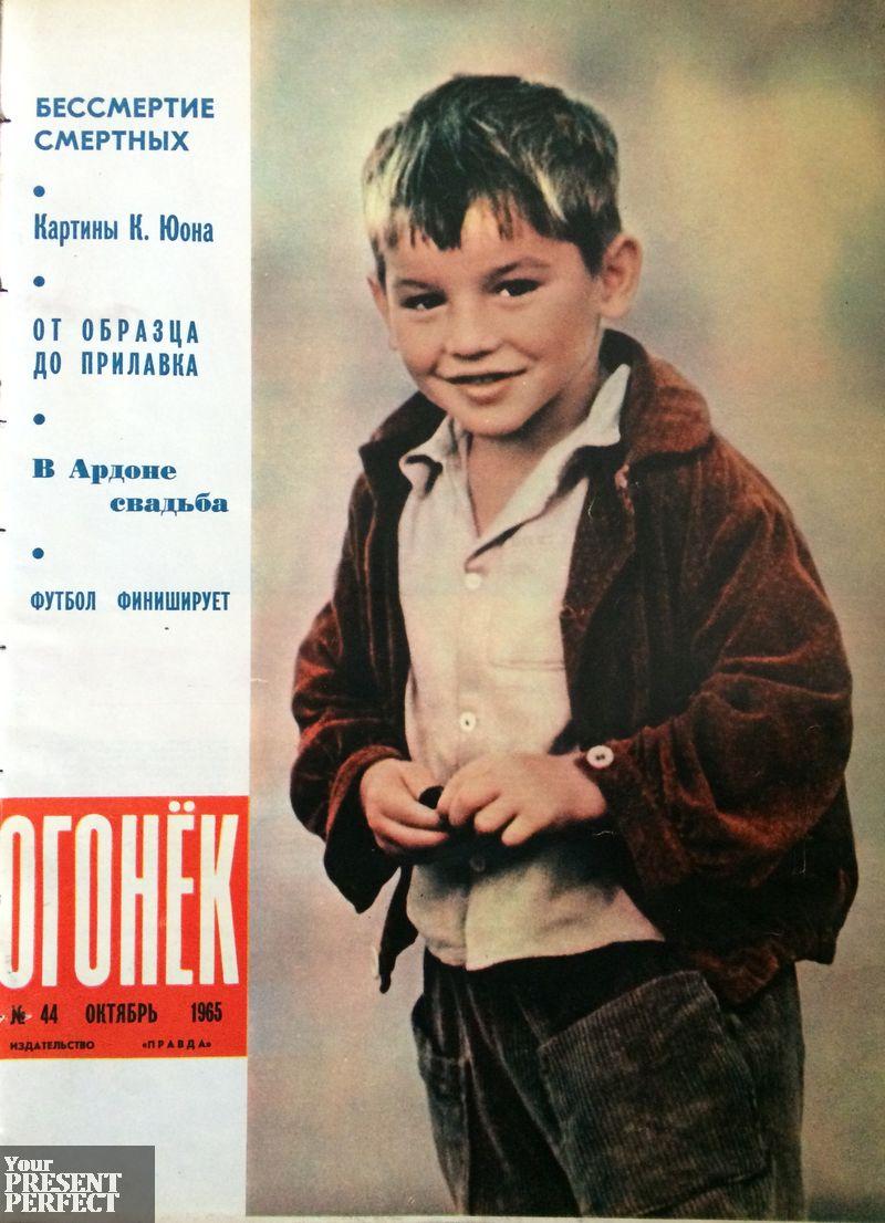 Журнал Огонек №44 октябрь 1965