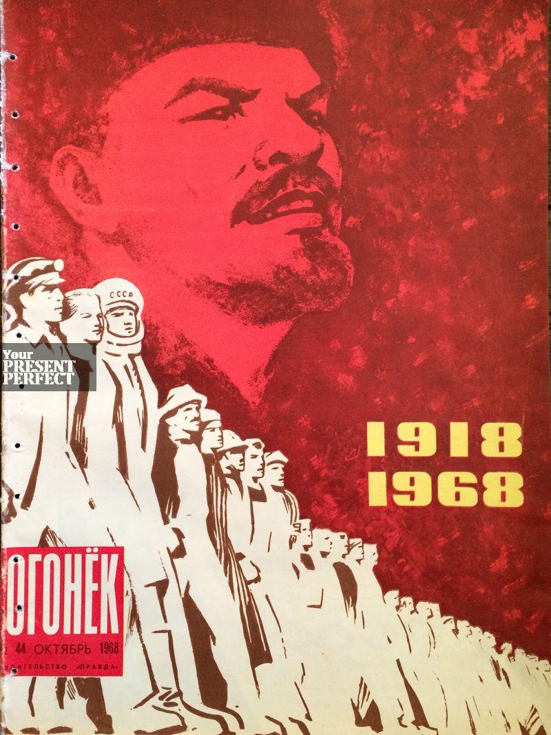 Журнал Огонек №44 октябрь 1968