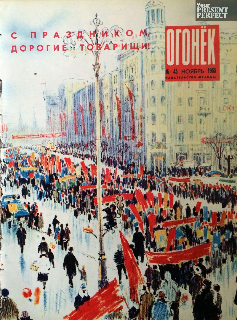 Журнал Огонек №45 ноябрь 1965