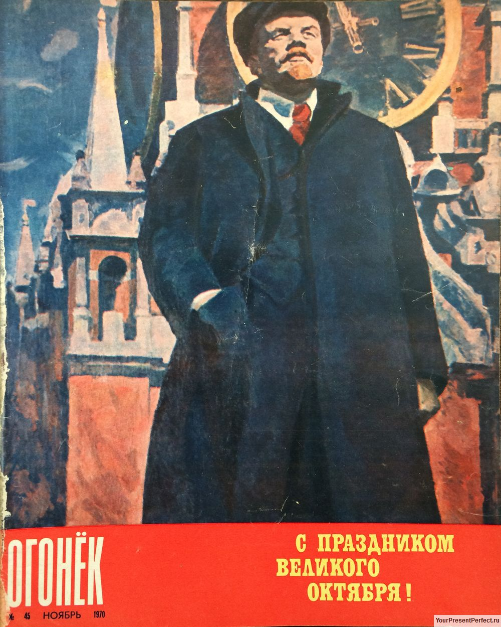 Журнал Огонек №45 ноябрь 1970