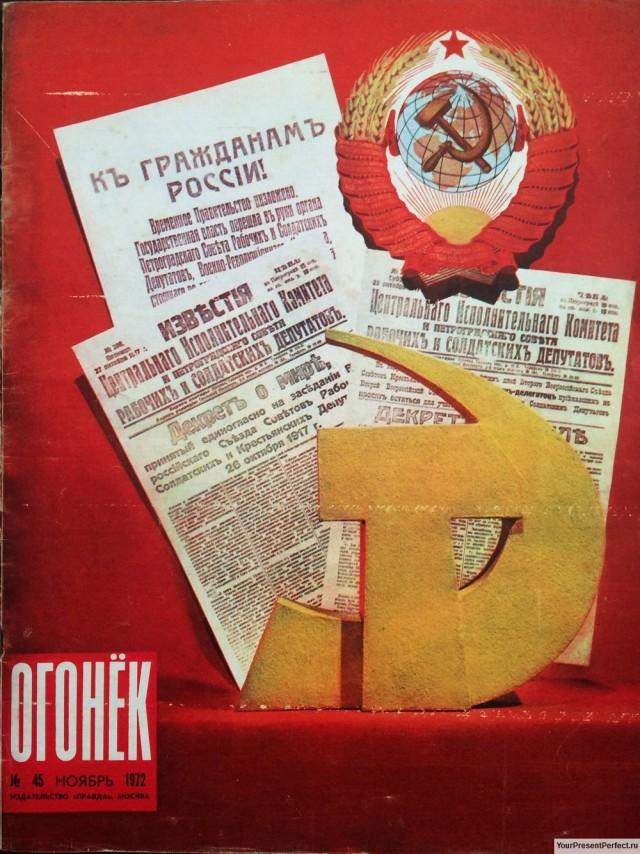 Журнал Огонек №45 ноябрь 1972