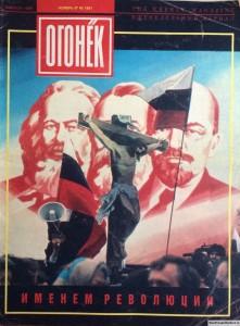 Журнал Огонек №45 ноябрь 1991