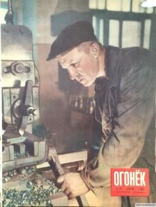Журнал Огонек №46 ноябрь 1950